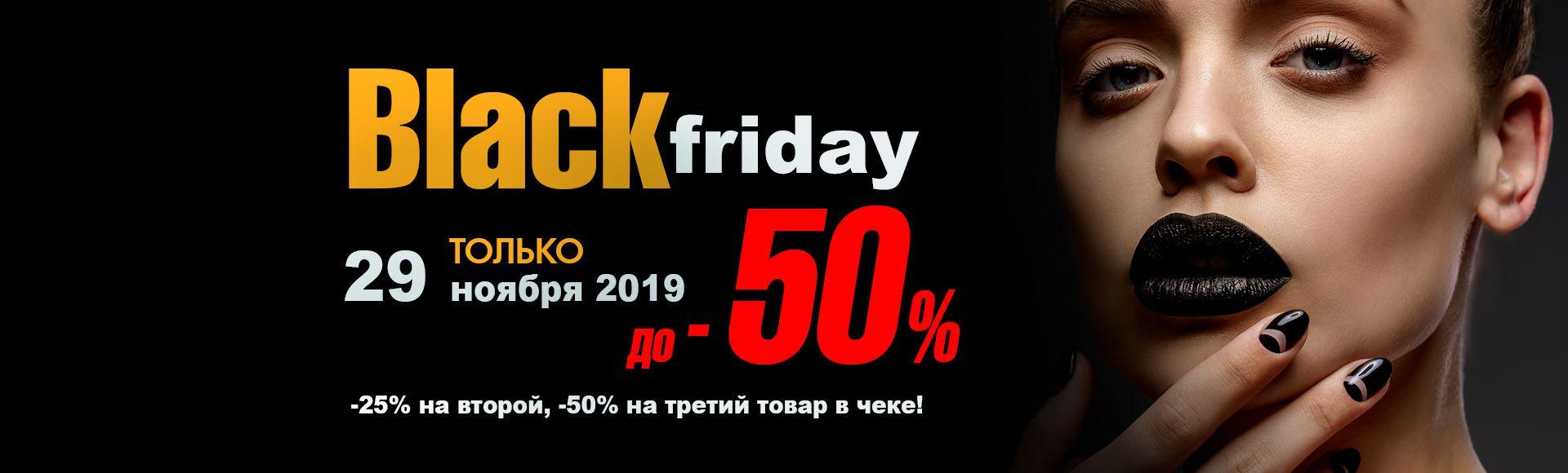 Акция BLACK FRIDAY 29_11_2019