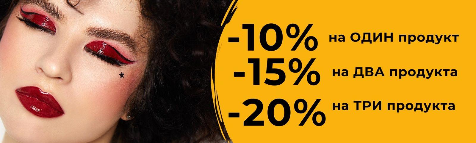 - 20% на наборы теней